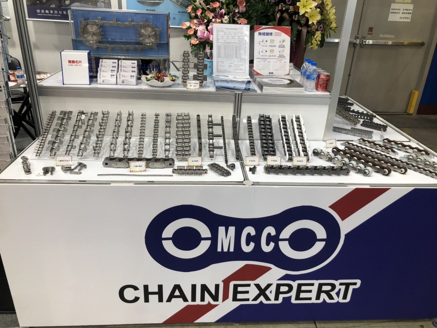 MCC chains for 2020 Taipei Automation Exhibition
