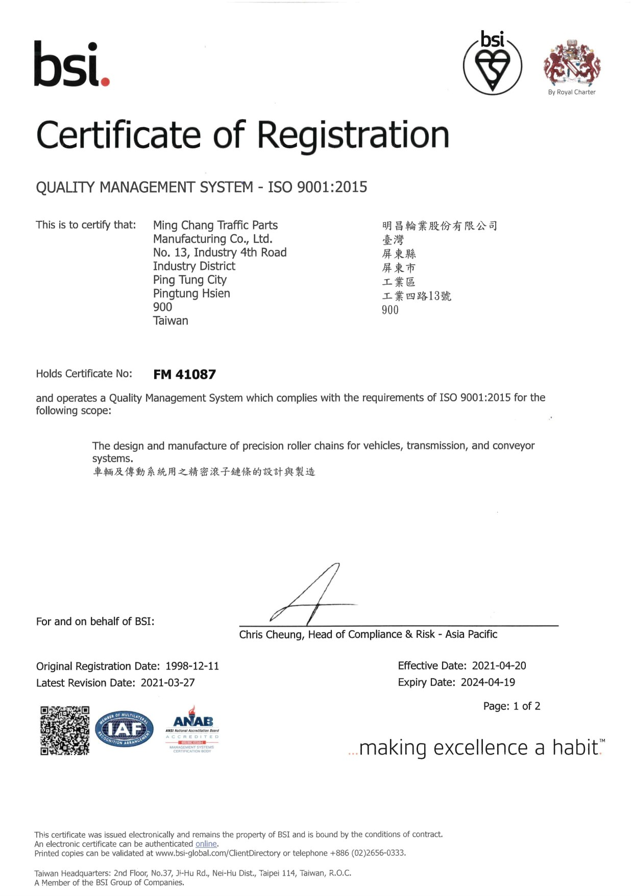 MCC ISO 9001.2015-P1 Certificate