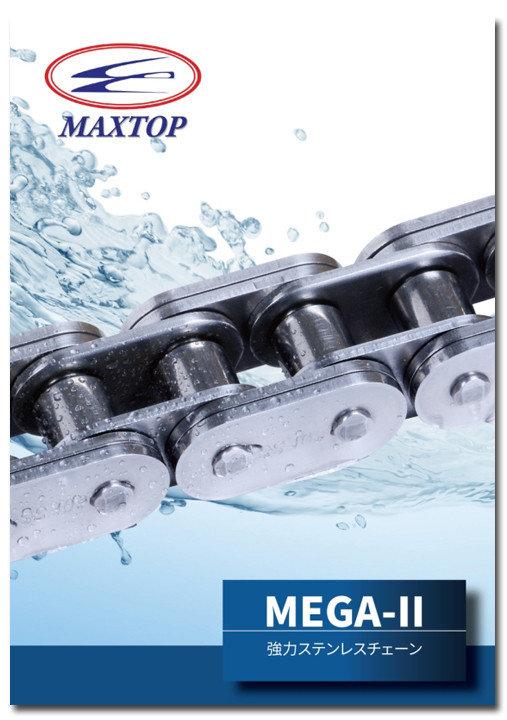 MEGA II Japanese catalog