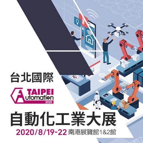 2020台北自動化展封面