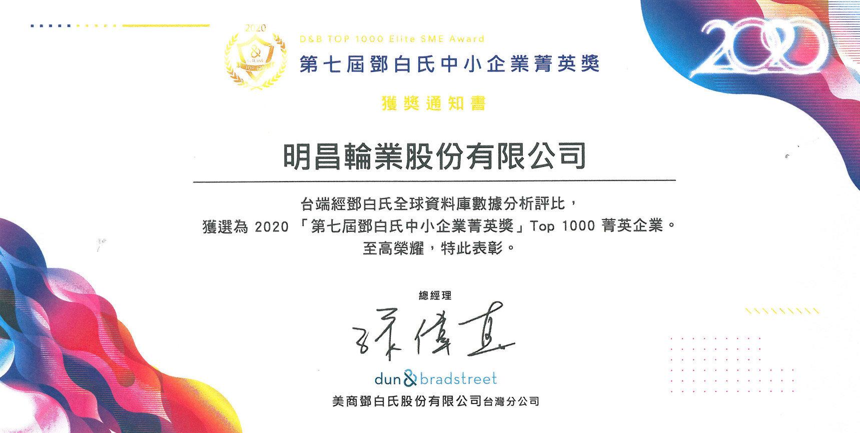 鄧白氏中小企業菁英獎