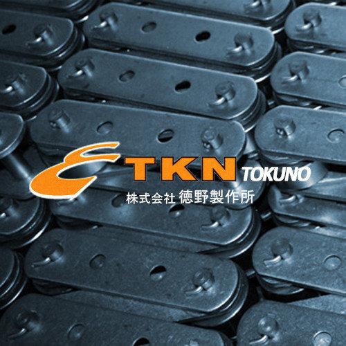 品牌代理 - 日本TKN大型輸送鏈條