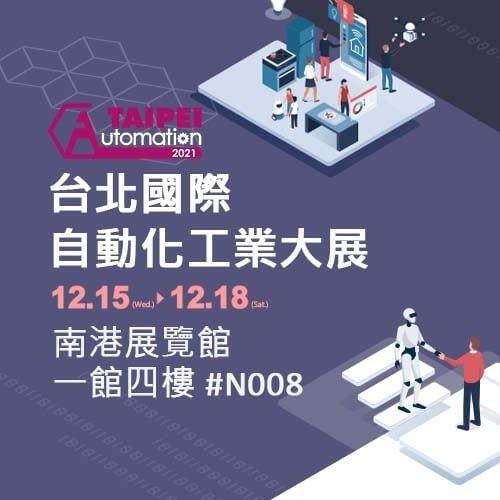 2021台北國際自動化工業大展